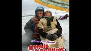 Отрыв по полной (2007) фильм