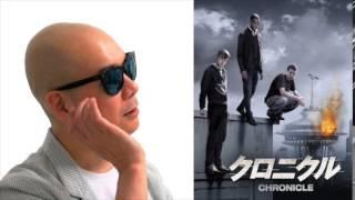 宇多丸が映画「クロニクル」を徹底批評