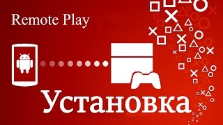 🎮Как установить Remote Play на Android | How to install 🎮