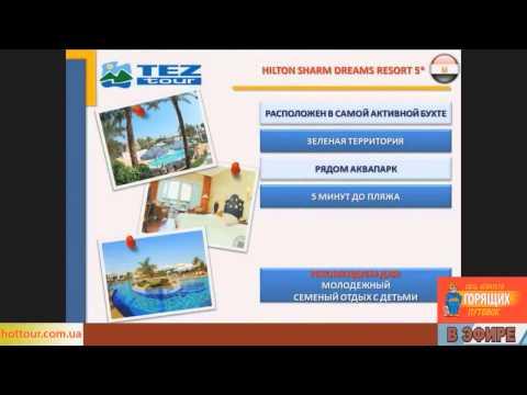 Hilton Sharm Dreams Resort (Египет, Шарм эль Шейх). Обзор отеля Хилтон, пляжей, инфрастуктуры
