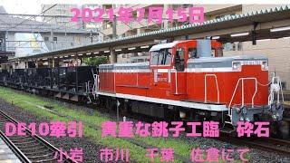 2021年7月15日DE10型ディーゼル機関車牽引 銚子工臨 砕石  小岩 市川 千葉 佐倉にて JR East Ballast Train  on  Sobu-line  by DE10