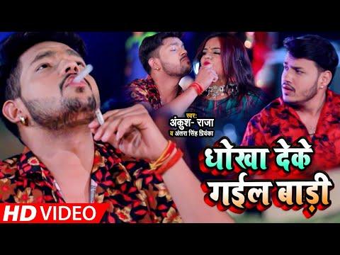 #Video    #Ankush Raja   धोखा देके गईल बाड़ी   #Antra Singh Priyanka   Bhojpuri Hit Song 2021