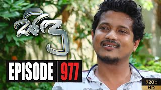 Sidu | Episode 977 06th May 2020 Thumbnail