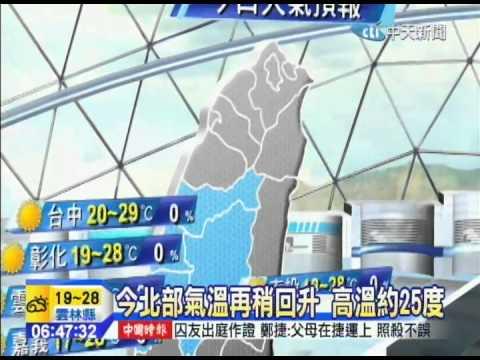 20141105中天新聞 【氣象】本週北東部都偏冷 中南部溫差大 - YouTube