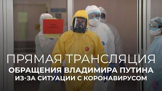 Обращение Путина в связи с коронавирусом: смотрим и обсуждаем с экспертами
