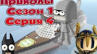 """Копатель Онлайн""Приколы 1 сезон 4/24"