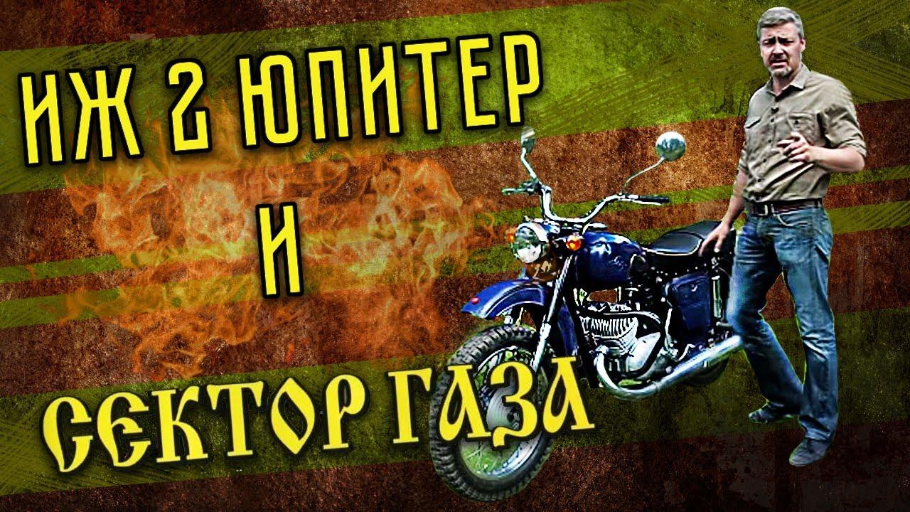 ИЖ 2 ЮПИТЕР И СЕКТОР ГАЗА | Тест-драйв и Мотообзор | Мотоциклы СССР ИСТОРИЯ | Pro Автомобили CCCР