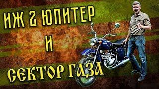 ИЖ 2 ЮПИТЕР И СЕКТОР ГАЗА | Тест-драйв и Мотообзор | Мотоциклы СССР – ИСТОРИЯ | Pro Автомобили CCCР