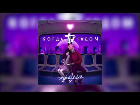Андрей Говоров - Когда ты рядом (official Video)