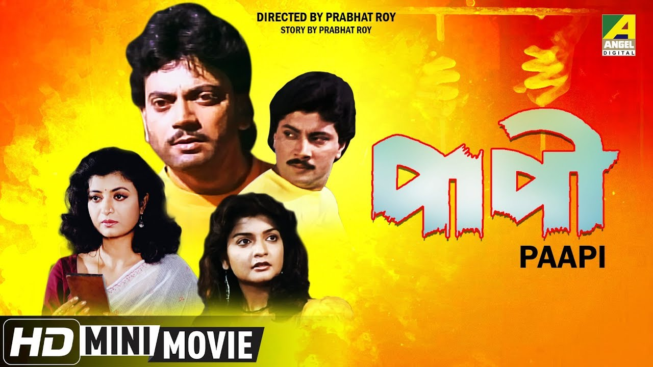 Download Paapi | পাপী | Bengali Action Movie | Full HD | Chiranjeet, Debashree
