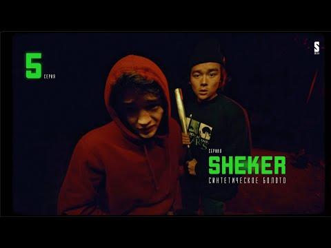 Где мой стафф?! | SHEKER | 5 серия | Пацанские истории | сериал