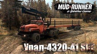 MudRunner Урал-4320-41 SVE