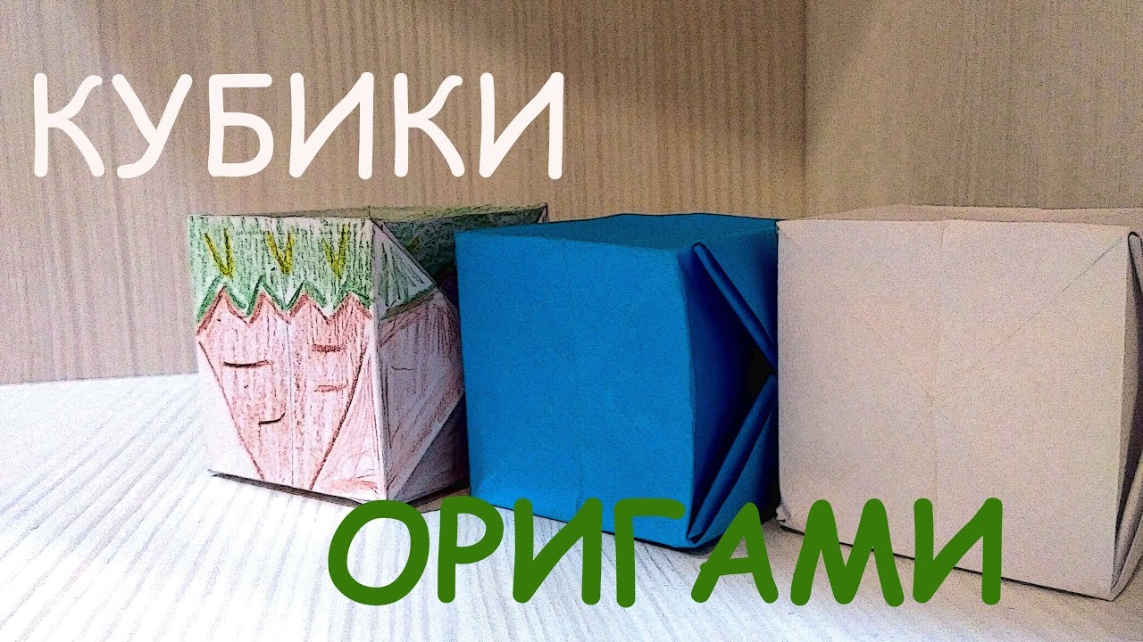 How to Make an Origami Singlesheet Cube 7 Steps