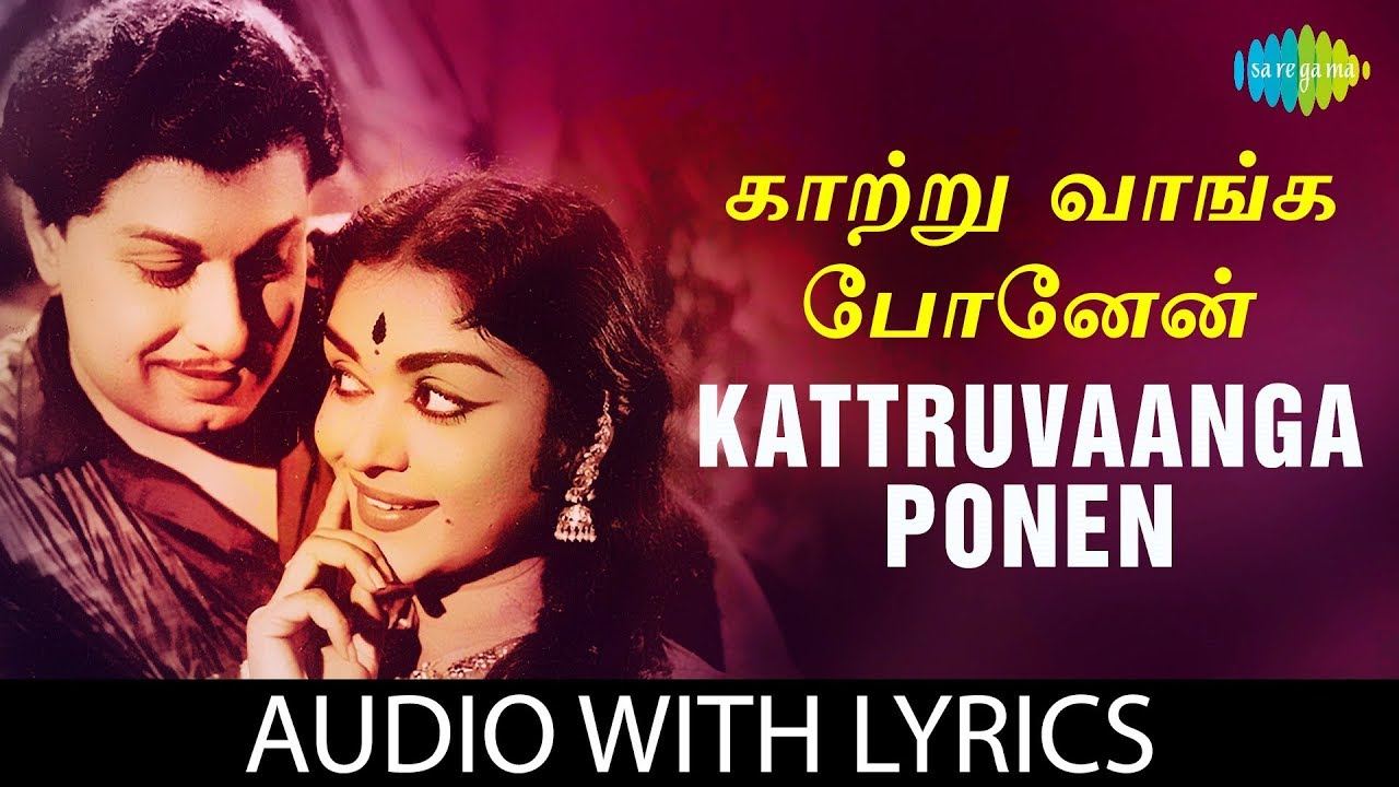 kaatru vanga ponen mp3 song