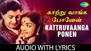 KAATRUVAANGA PONEN Song with lyrics | M.G.Ramachandran | T.M.Soundararajan | M.S.Viswanathan | Vaali