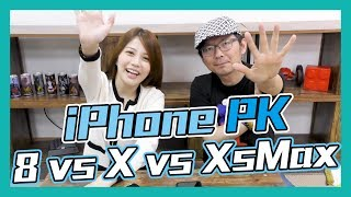 Apple iPhone XS Max拍照對決iPhone 8與iPhone X!最後獲勝竟然是它 F.t. 瑀熙