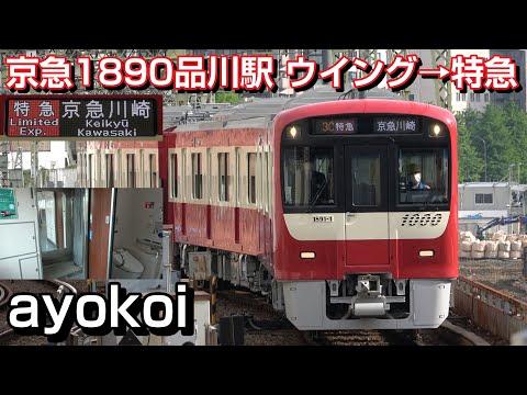 京急1000形1890番台 運行開始 品川駅折り返し ウイング号→特急