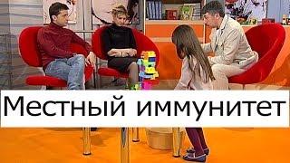 Местный иммунитет - Школа доктора Комаровского