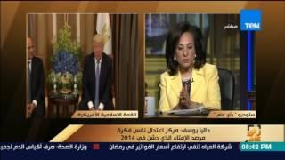 رأى عام - داليا يوسف: حديث السيسي عن الدول الداعمة للإرهاب