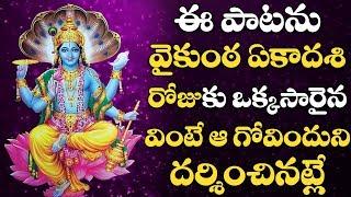 2017 VAIKUNTA EKADASI SPECIAL SONGS   2018 bhakthi songs   Vishnu Murthi Patalu