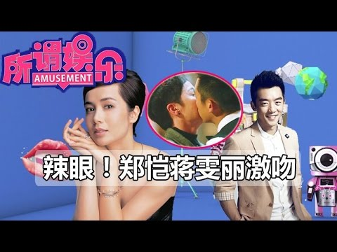 [所谓娱乐]蒋雯丽郑恺激吻 宋茜白发造型美呆了