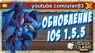 Арктика / Битва Гильдий Обновление iOS 1.5.5 Update Arctica / Guild Wars Castle Clash #184