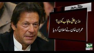 Imran Khan Announce the Name of CM Punjab | 17 August 2018
