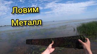 Кидаем ПОИСКОВЫЙ МАГНИТ Ловим МЕТАЛЛ