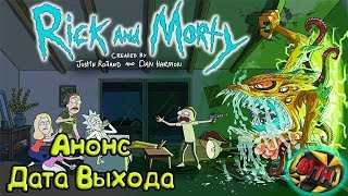 Рик и Морти 4 сезон ДАТА ВЫХОДА Трейлер Анонс на русском [Всего ПоНемногу] Rick and Morty 4 season