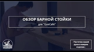 """Обзор барной стойки для """"GoeCafe"""""""
