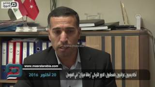 مصر العربية | أكاديميون عراقيون باسطنبول: الدور التركي