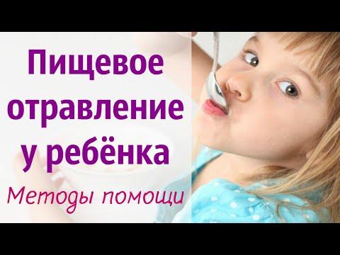Пищевое отравление у ребенка / Первая помощь / Методы лечения