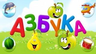 Азбука для детей. Учим русский алфавит для самых маленьких.