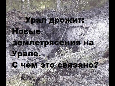 Урал дрожит: Новые землетрясения на Урале. С чем это связано?