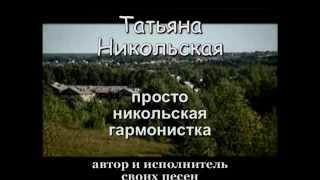 гармонистка Татьяна Никольская - Помню, помню мальчик я босой