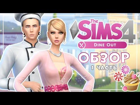 The Sims 4 В ресторане - Подробный обзор 1 часть