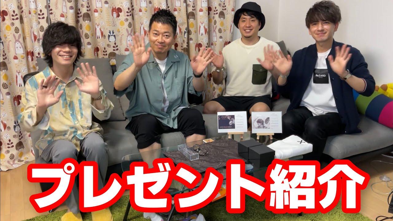 【プレゼント紹介】視聴者さんから嫁迫とお揃いの〇〇をいただきました!