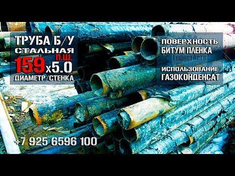 Видео Стальные трубы 10 17н13м2т
