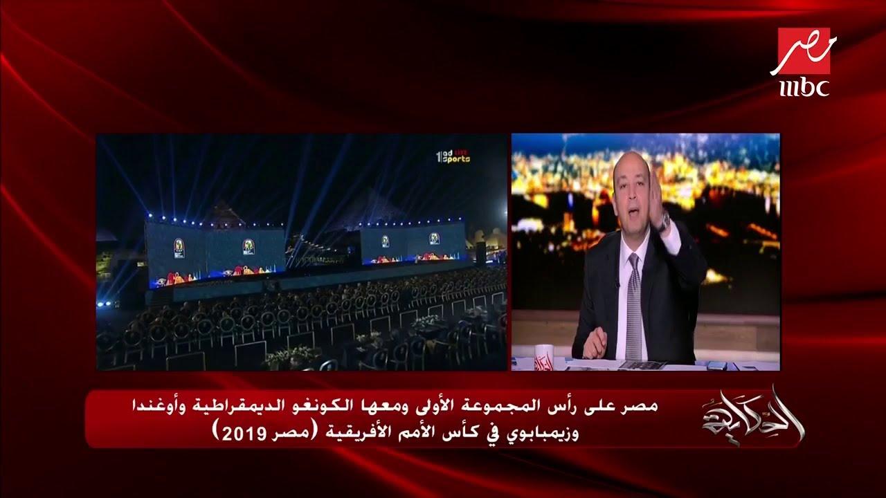 أحمد حسن: أجواء رائعة في قرعة كأس الأمم الأفريقية ومجموعة مصر