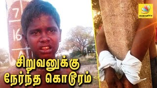 சிறுவனை கம்பத்தில் கட்டிவைத்து அடித்த சம்பவம் | Boy Attacked in Villupuram | Latest Tamil News