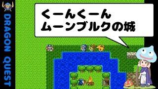 【ドラクエ2実況】設定資料見ながらドラゴンクエストⅡ part5 ムーンブル...