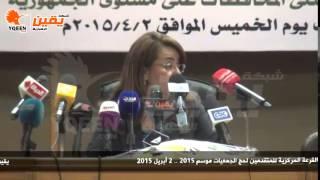 يقين   مؤتمر وزارة التضامن الاجتماعي للإعلان عن القرعة المركزية للمتقدمين لحج الجمعيات موسم 2015