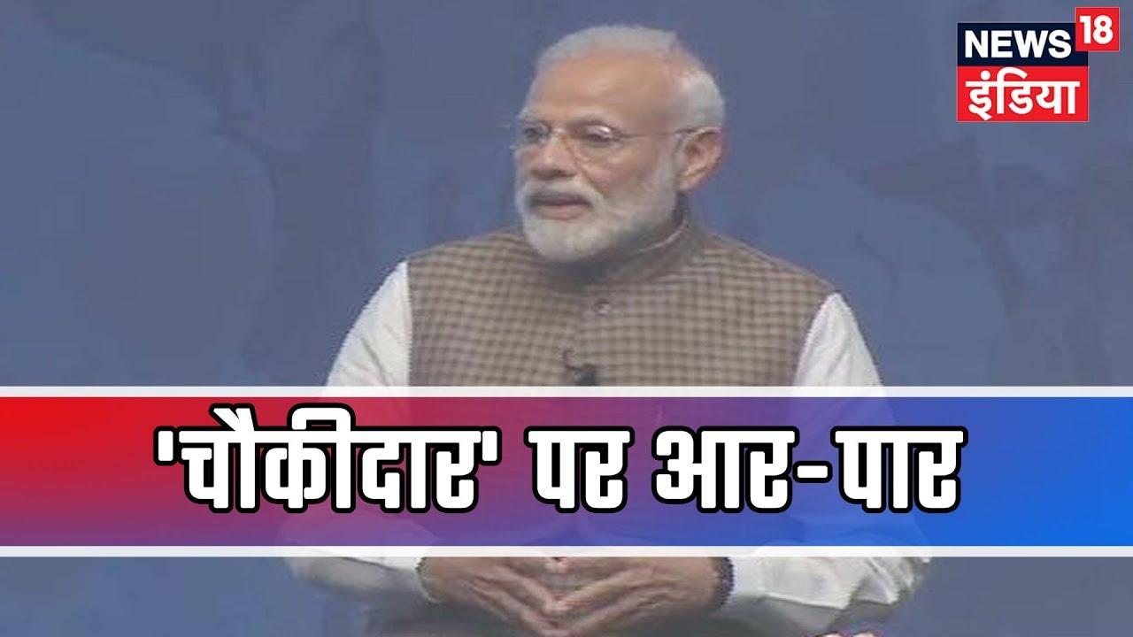 PM Modi का 'मै भी चौकीदार' पर मेगा शो, Congress के नारे को, BJP ने बनाया मुहीम