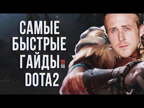 видео: Самый быстрый гайд - troll warlord/ryan gosling dota 2
