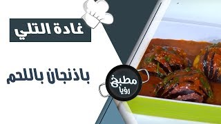 باذنجان باللحم - غادة التلي