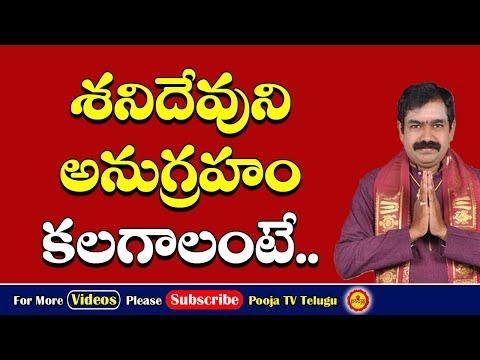 శని దేవుని అనుగ్రహం కలగాలంటే... | Shani Devudu Anugraham Kalagalante | Shani Pooja | Navagraha Pooja