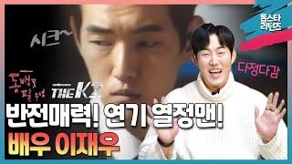 """[톱스타 리턴즈] 반전매력! 연기 열정맨! 배우 """"이재우"""" / 동백꽃 필 무렵 & …"""
