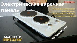 Электрическая варочная панель MAUNFELD EEHE 32 4W белый | Видеообзор
