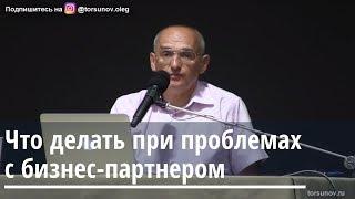 Торсунов О.Г.  Что делать при проблемах с бизнес-партнером