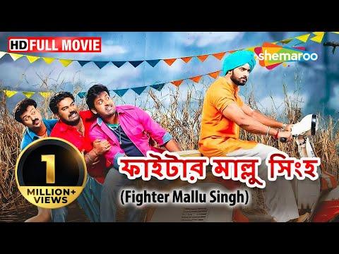 Fighter Mallu Singh {HD} - Superhit...